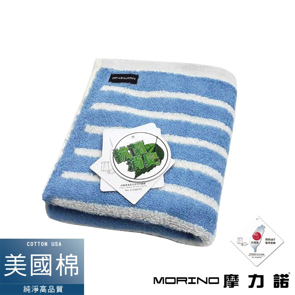 MORINO摩力諾 美國棉抗菌消臭橫紋毛巾- 粉藍