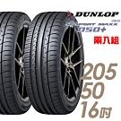 【登祿普】SP SPORT MAXX 050+ 高性能輪胎_二入組_205/50/16