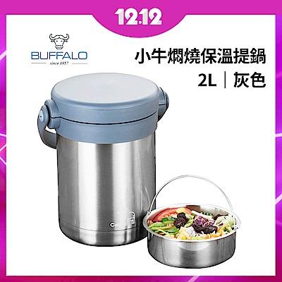 牛頭牌 小牛燜燒保溫提鍋2L(灰色)