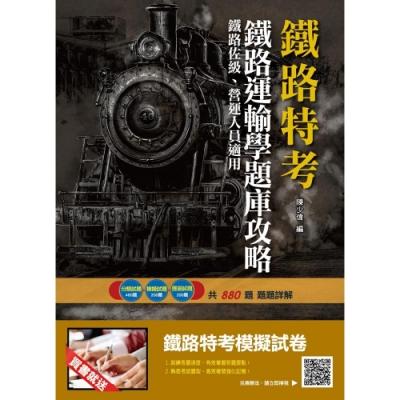 【2019年鐵定考上版】鐵路運輸學題庫攻略(鐵路佐級、營運人員適用)(E018R19-1)