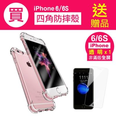 [買手機殼送保護貼] iPhone 6 6s 四角防摔透明手機殼 (iPhone6手機殼 iPhone6s手機殼 )