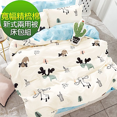La lune 100%台灣製40支寬幅精梳純棉新式兩用被雙人床包五件組 麋鹿舞森林