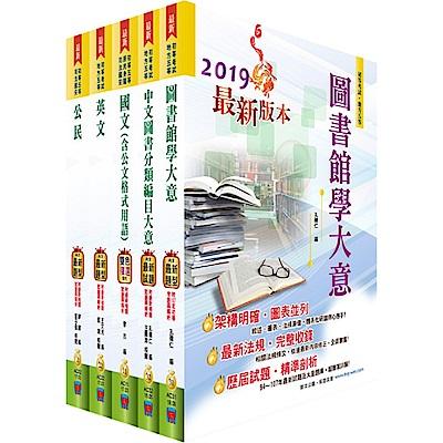 108年初等/地方五等(圖書資訊管理)套書(贈題庫網帳號、雲端課程)