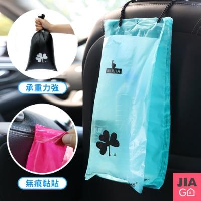 JIAGO 掛式可封口車用垃圾袋(50入組)
