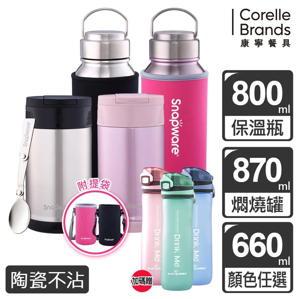 (獨家組合)康寧Snapware內陶瓷不鏽鋼保溫運動瓶800ml或燜燒罐870ml 加贈水瓶