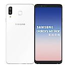 Samsung Galaxy A8 Star (4G/64G) 6.3吋 智慧型手機