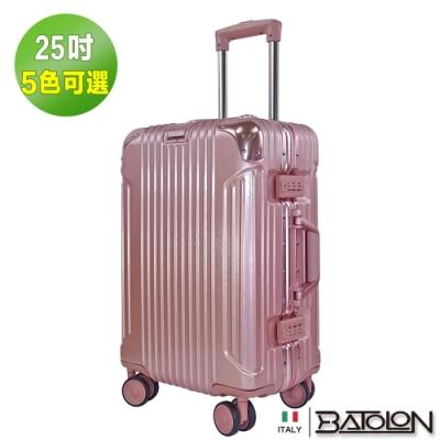義大利BATOLON  25吋 經典系列TSA鎖PC鋁框箱/行李箱 (5色任選)