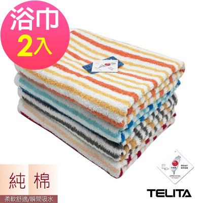 彩條緹花浴巾(超值<b>2</b>入組) TELITA