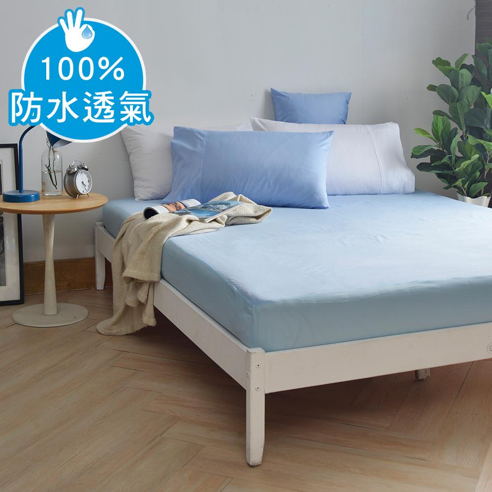 澳洲 Simple Living 加大300織純棉防水透氣床包-海洋藍