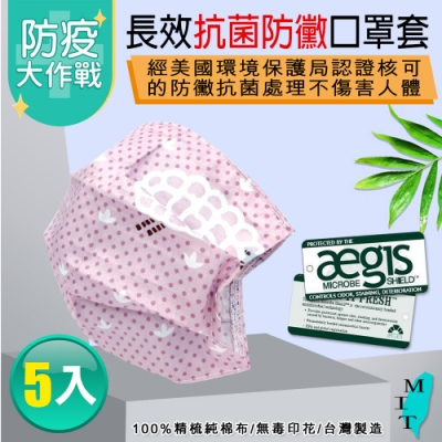 格藍傢飾-長效抗菌口罩防護套-粉紫(5入)