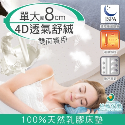 格藍傢飾-纖柔4D兩用乳膠床墊-單人加大(厚8cm)