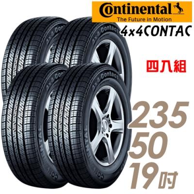 【馬牌】Conti4x4Contact 寧靜舒適輪胎_四入組_235/50/19(4x4)