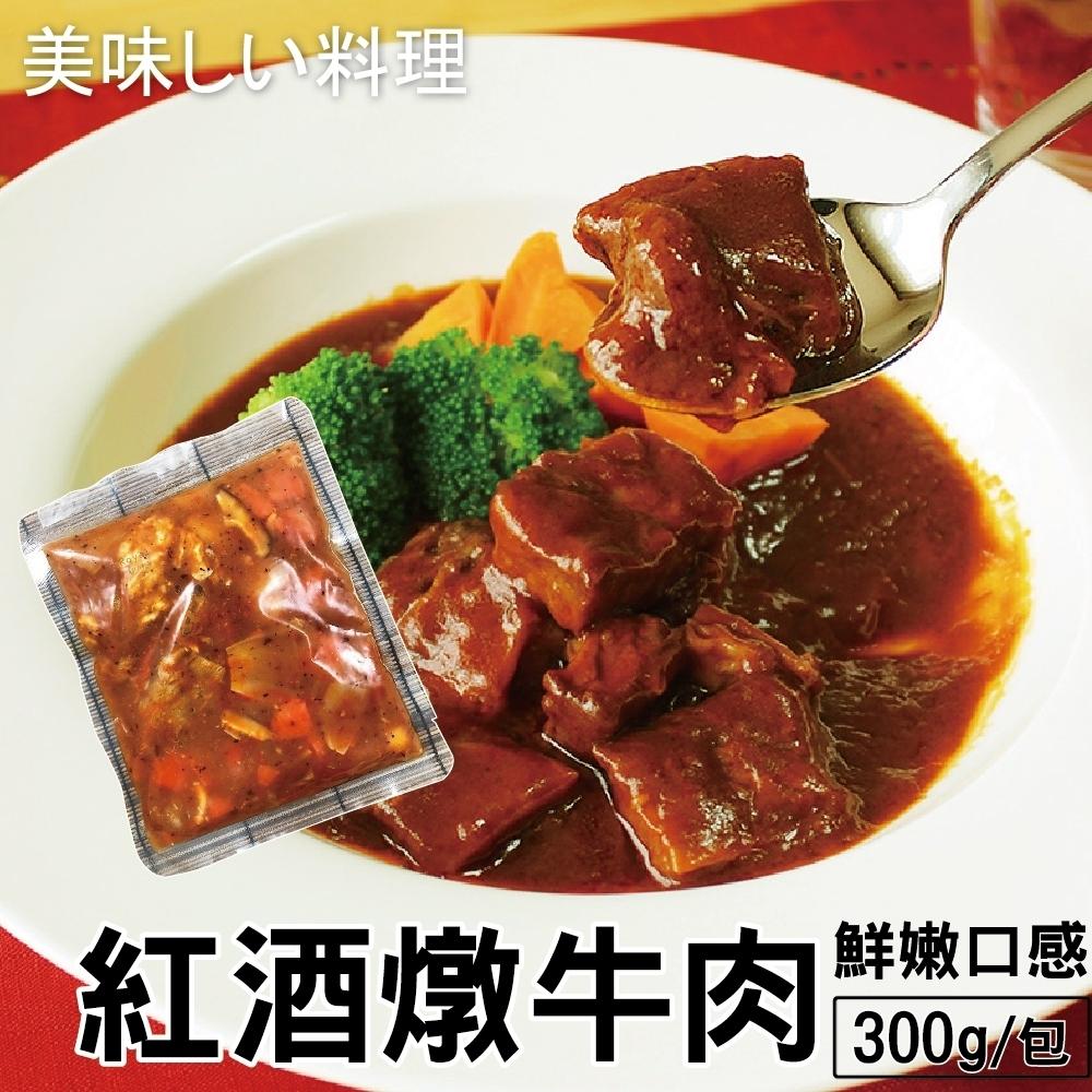 海陸管家紅酒燉牛肉調理包(每包約300g) x2包