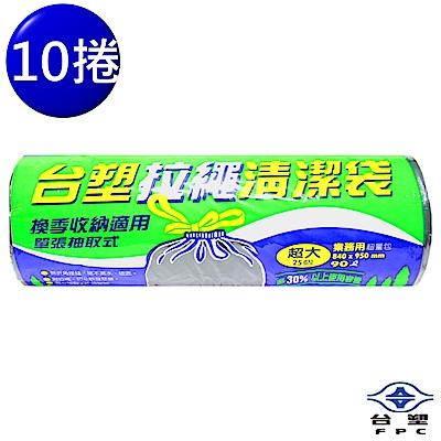 台塑 拉繩 清潔袋 垃圾袋(超大)(超量包)(黑色)(90L)(84*95cm)(10捲)