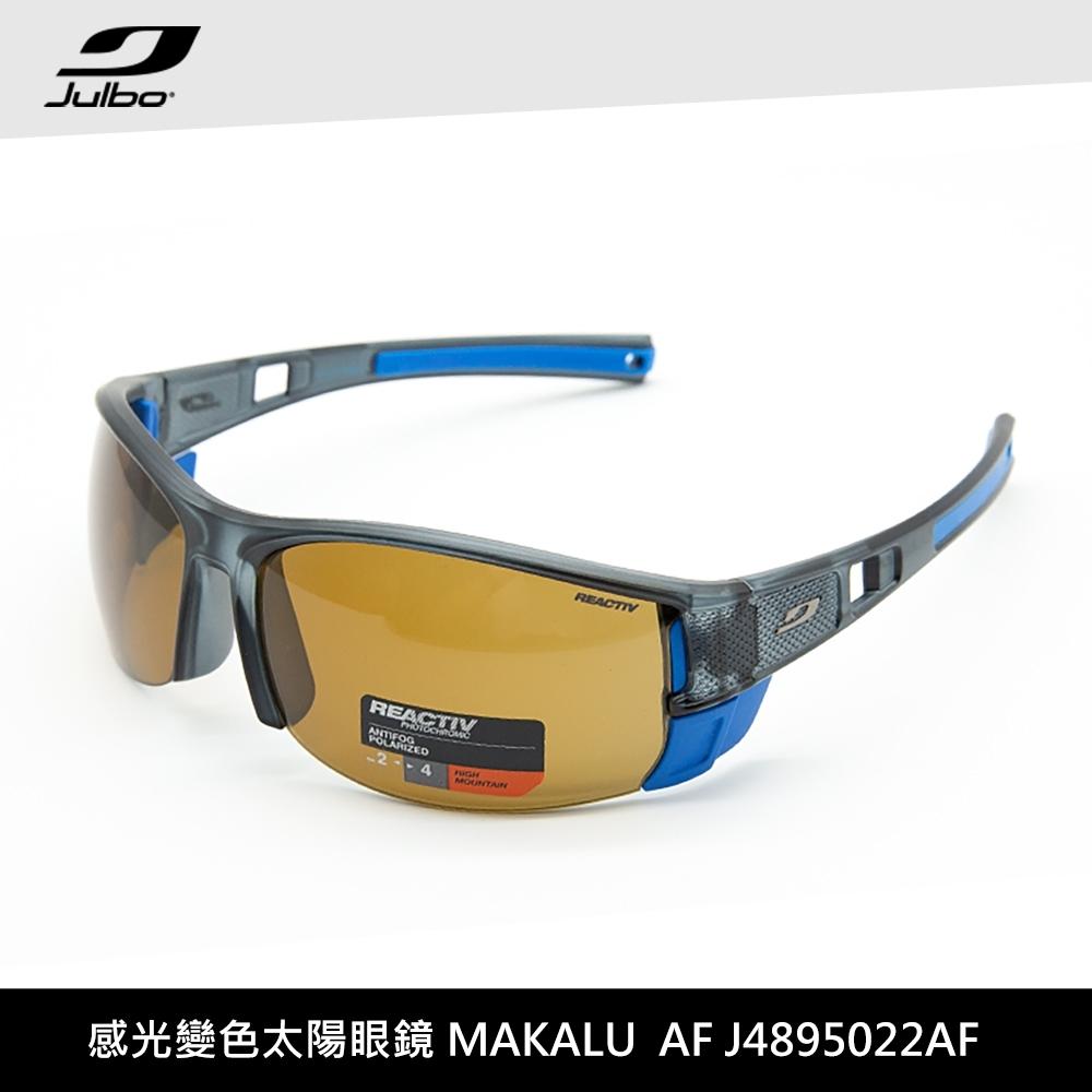 Julbo 感光變色太陽眼鏡 MAKALU AF J4895022AF(登山滑雪用)