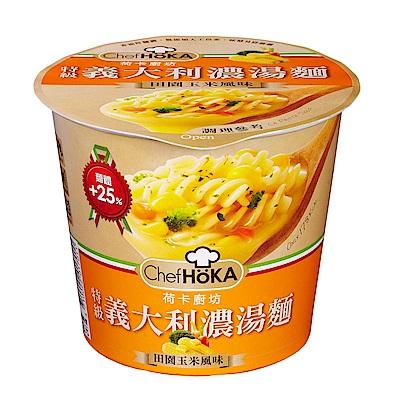 荷卡廚坊 義大利濃湯麵田園玉米風味(47g)