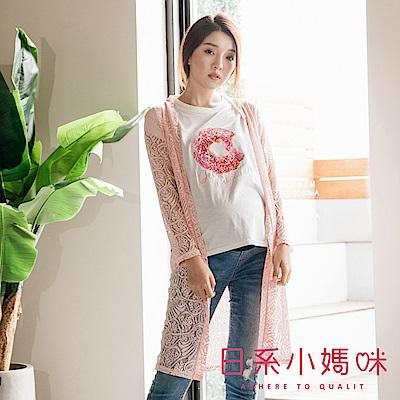 日系小媽咪孕婦裝-台灣製孕婦裝~唯美優雅鏤空蕾絲開襟罩衫/外套 (共四色)