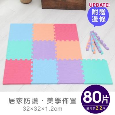 【APG】升級版 紅舒芙蕾玩色系32CM巧拼地墊-附贈邊條(80片裝-適用2.2坪)