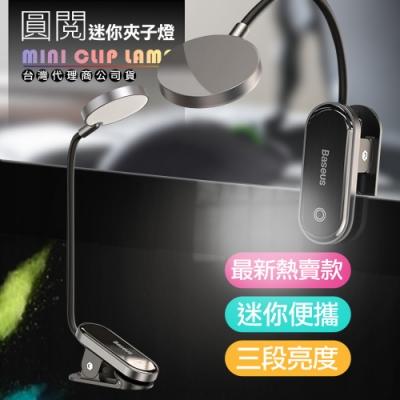 倍思Baseus 方便迷你夾燈 桌面LED燈 臥室床頭宿舍夾燈 USB充電