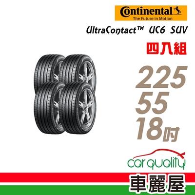【德國馬牌】UltraContact UC6 SUV UC6S 98H 舒適休旅輪胎_四入組_225/55/18