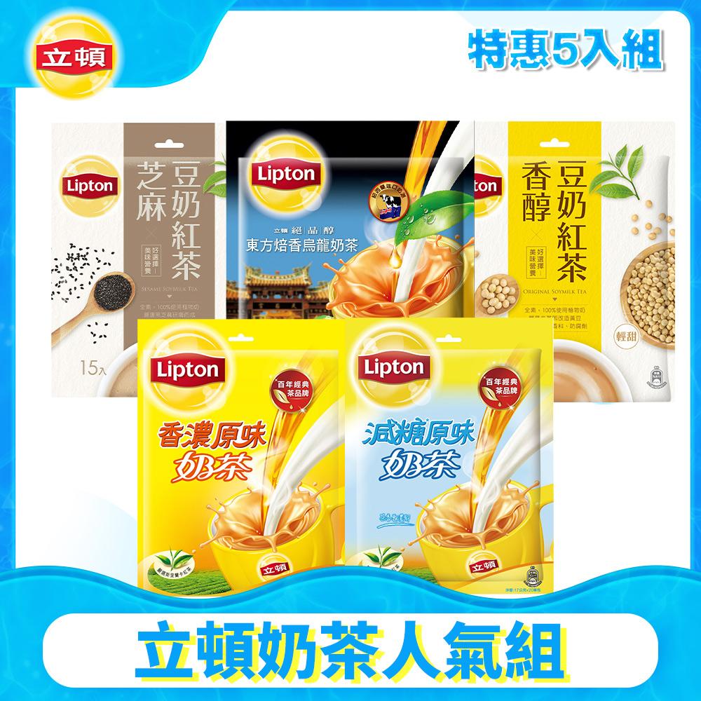 【贈熊寶貝濕紙巾x3】立頓 暖心奶茶系列5袋組