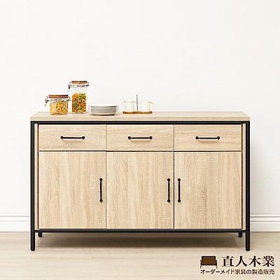 日本直人木業-CELLO明亮簡約輕工業風136CM廚櫃(136x40x85cm)