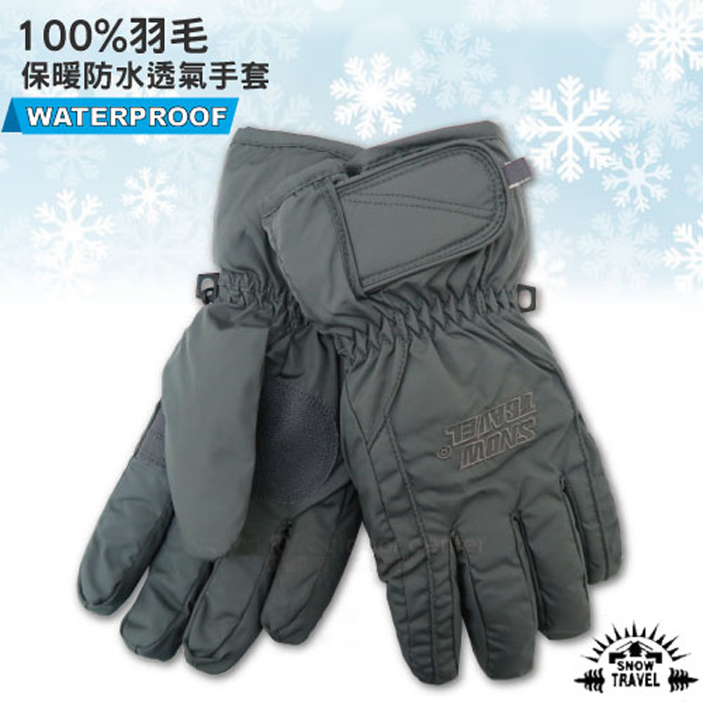 SNOW TRAVEL 100%羽毛 超保暖防水透氣手套_灰色