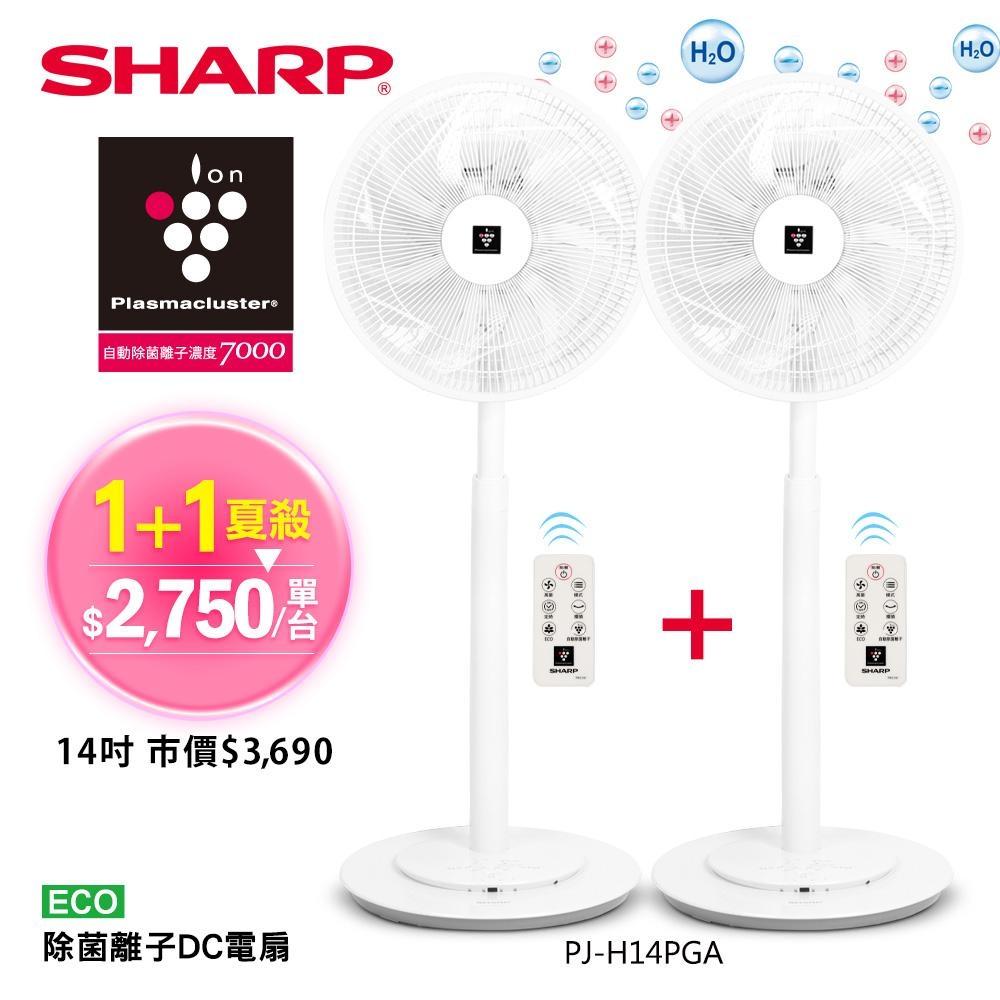 SHARP 夏普14吋旗艦型自動除菌離子DC變頻立扇PJ-H14PGA