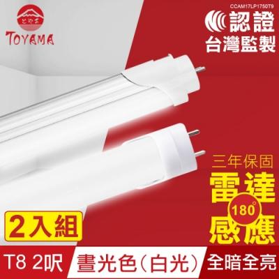 TOYAMA特亞馬 LED雷達微波感應燈管T8 2呎晝光色 2入組(白光)(全暗、微亮任選)