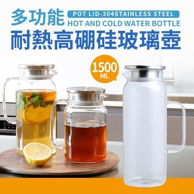 多功能耐熱高硼硅玻璃壺1500ml