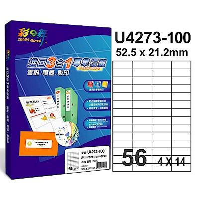 彩之舞 【U4273-100】 A4 3合1 56格(4x14) 標籤紙 300張