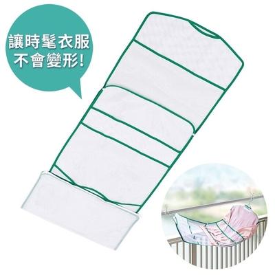 日本COGIT時尚衣物防變形晾衣網洗衣網袋912887(平攤夾層式:衣物不變形;可洗可晾曬乾;荷重2kg)曬衣網 適毛衣洋裝長袖裙子
