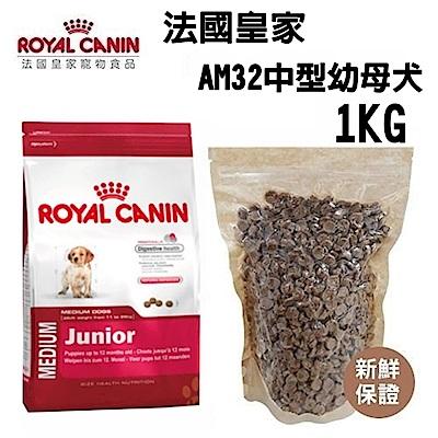 (買一送一)法國皇家 AM32中型幼母犬專用飼料 1KG 分裝體驗包