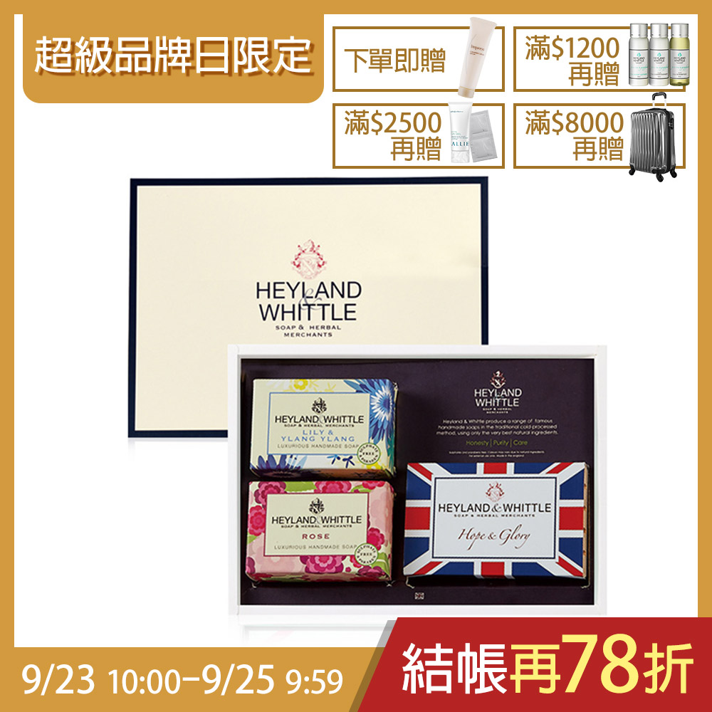 ★H&W英倫薇朵 經典手工皂奢華禮盒組-A
