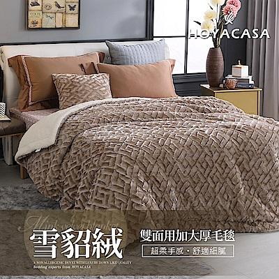 HOYACASA琥珀金 4D雪貂絨親膚加大厚毛毯(加贈同款抱枕一入)