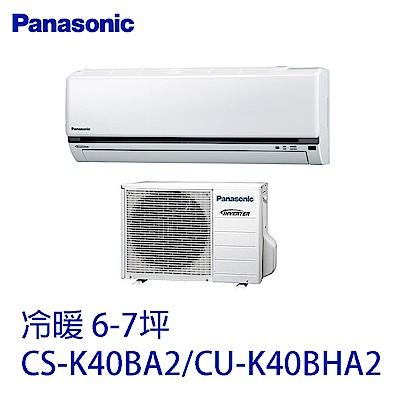 Panasonic 國際牌變頻冷暖分離式冷氣CS-LJ40BA2/CU-LJ40BHA2