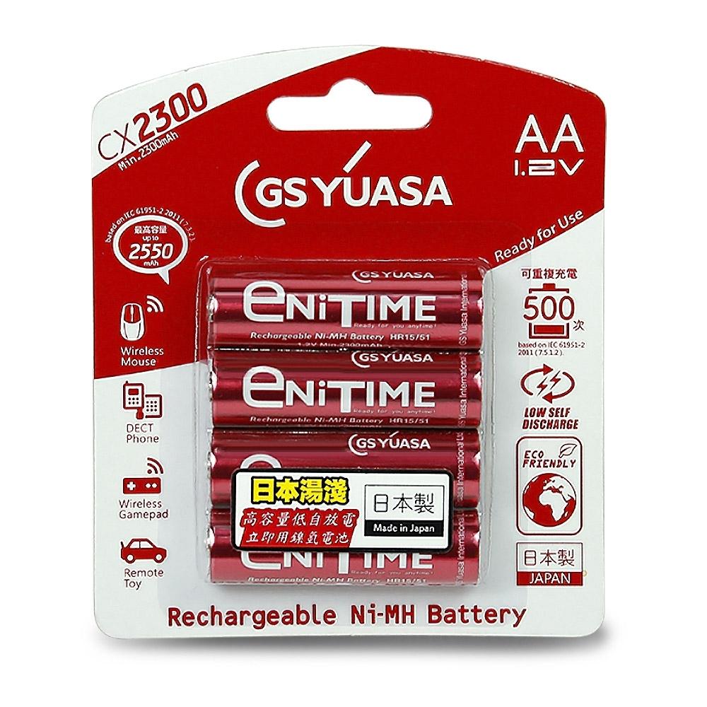 GS Yuasa 日本湯淺大容量低自放電3號鎳氫充電電池 2550mAh (4入)