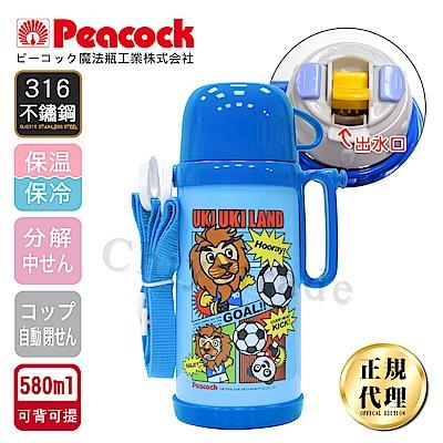 日本孔雀Peacock 兒童隨身316不鏽鋼保溫杯580ML(握把+背帶設計)-藍運動獅