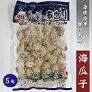 【屋告好甲】冷凍新鮮海瓜子500gX5包