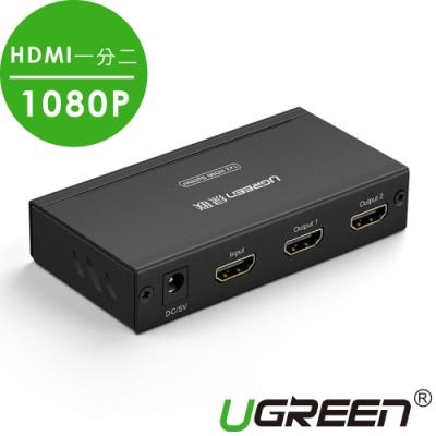 綠聯 HDMI一分二分配器(一進二出) 1080P金屬版
