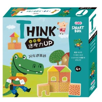 [小康軒] SMART BOX 益智遊戲盒-思考力Think