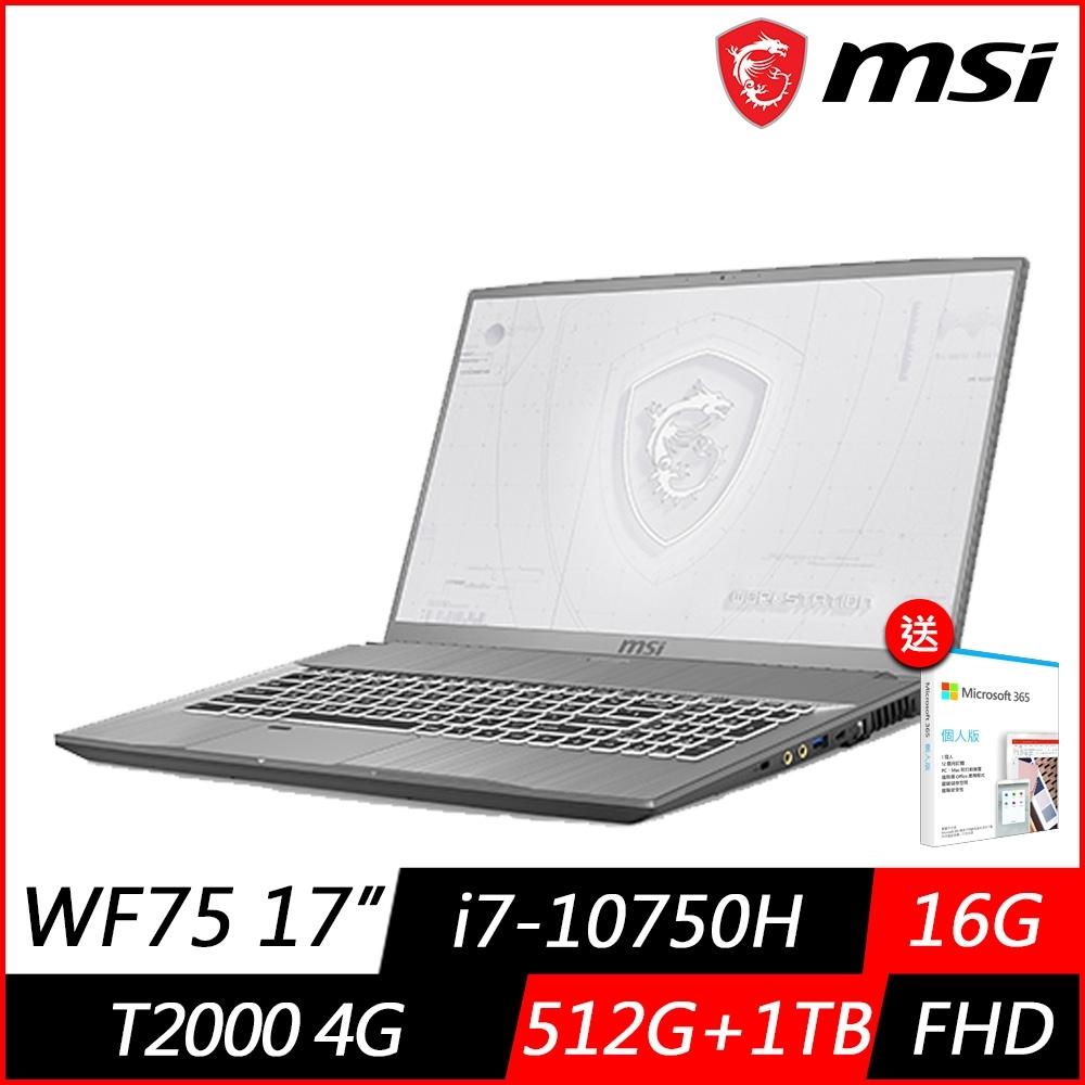 (M365組合) MSI微星WF75 10TJ 17.3吋繪圖筆電(i7-10750H六核/T2000/16G/512G PCIe SSD+1TB/Win10 Pro)