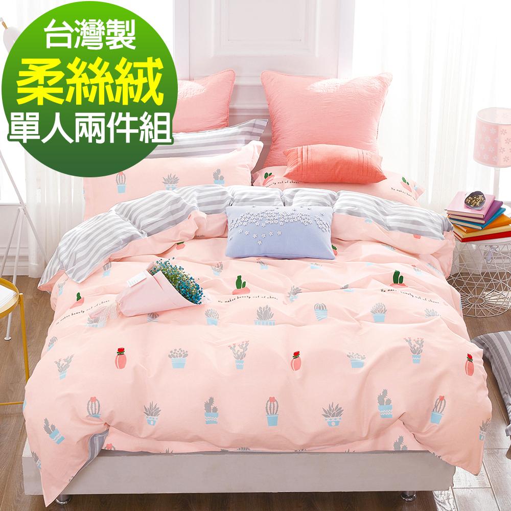 9 Design 粉黛清新風 柔絲絨磨毛 單人枕套床包兩件組 台灣製