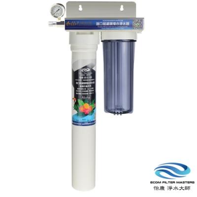 怡康 20吋商用型快拆-二道式MO全效系列濾水器-YMO20P