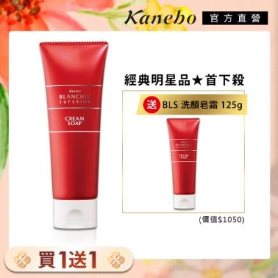 買1送1▼Kanebo佳麗寶 BLS洗顏皂霜N 125g