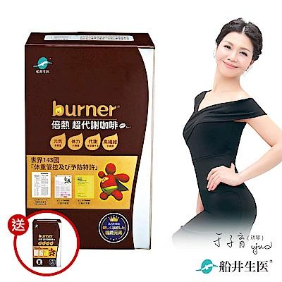 (好康)船井 burner倍熱 超代謝咖啡買1送1(快)
