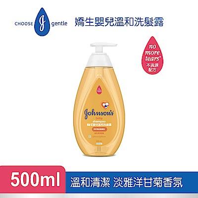 嬌生嬰兒 溫和洗髮露500ml(全新升級)