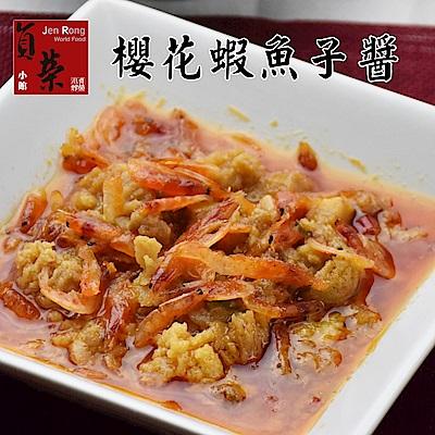 貞榮小館 櫻花蝦魚子醬(120g/包,共兩包)