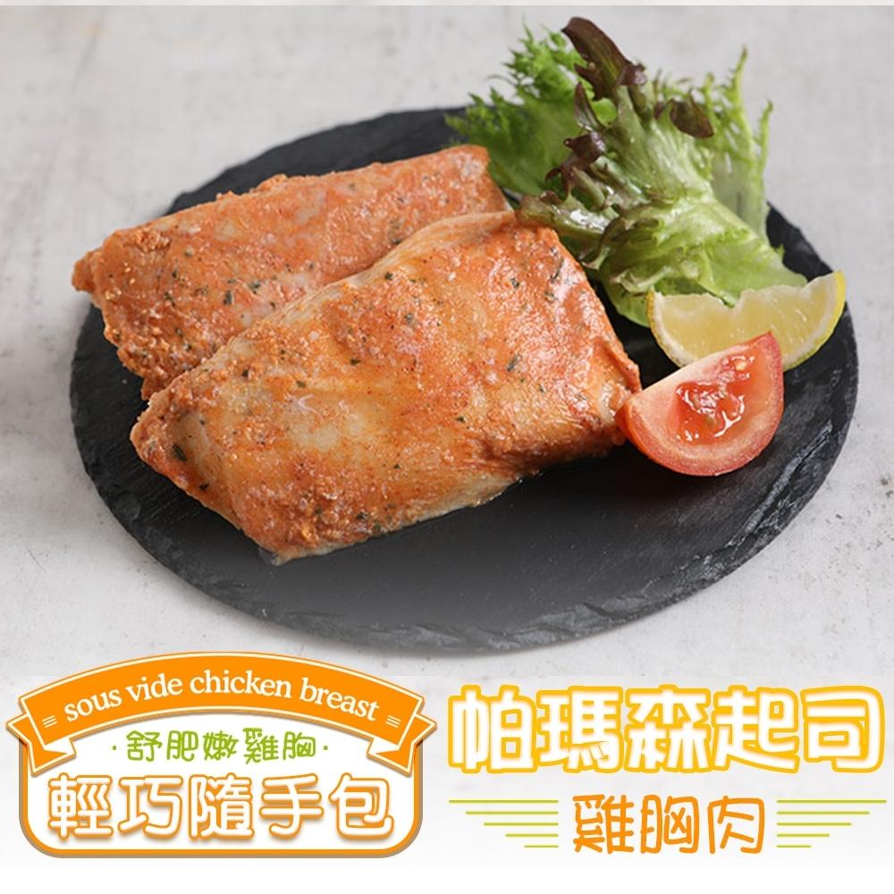 (任選)愛上美味-帕瑪森起司舒肥雞胸肉1包(隨手包110g±10%/包)