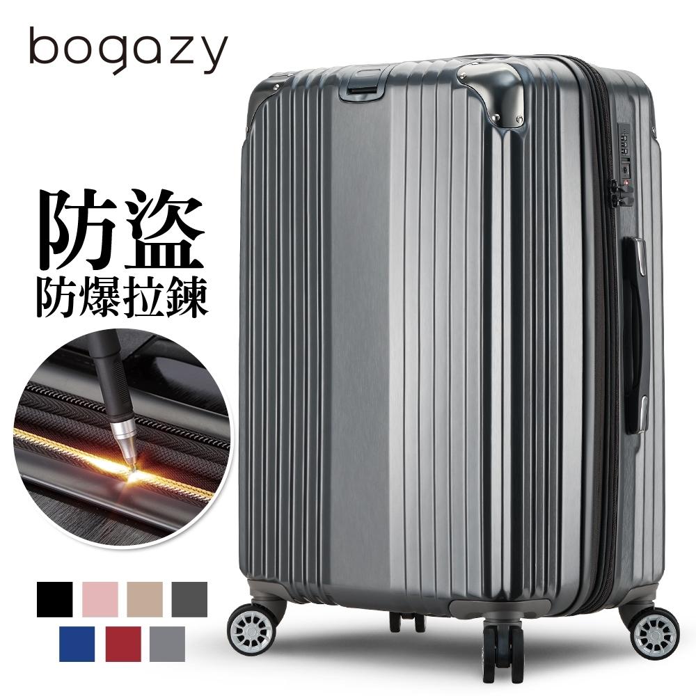 Bogazy 都會之星 20吋防盜拉鍊可加大拉絲紋行李箱(星河黑)